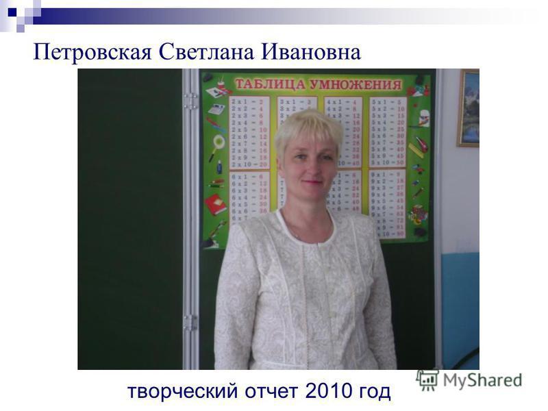 Петровская Светлана Ивановна творческий отчет 2010 год