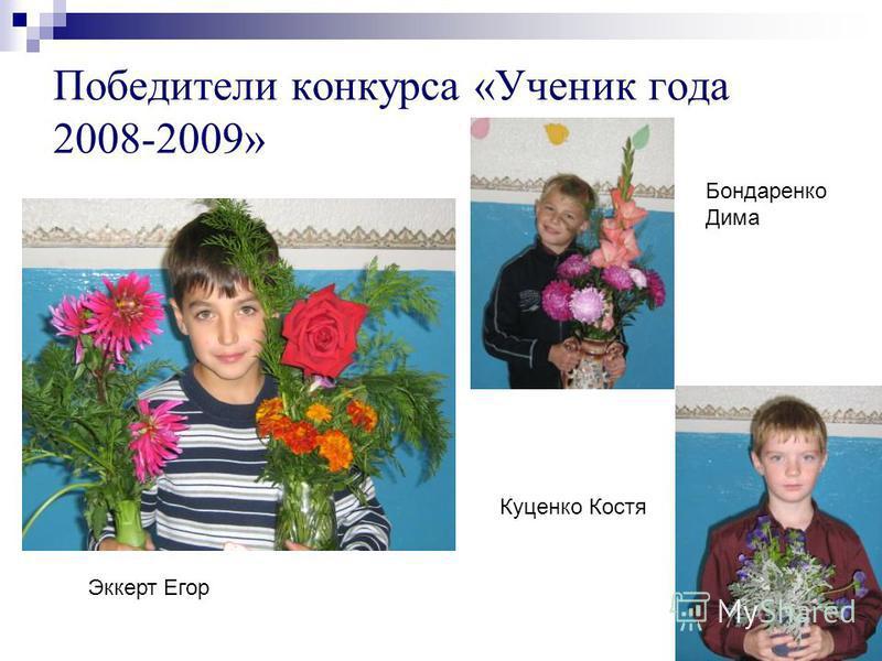 Победители конкурса «Ученик года 2008-2009» Бондаренко Дима Куценко Костя Эккерт Егор