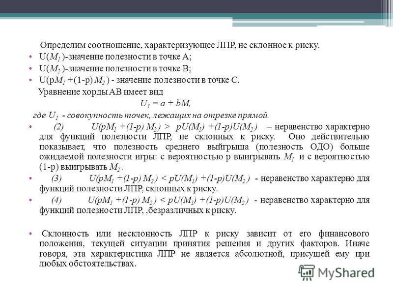 Определим соотношение, характеризующее ЛПР, не склонное к риску. U(M 1 )-значение полезности в точке A; U(M 2 )-значение полезности в точке B; U(pM 1 +(1-p) M 2 ) - значение полезности в точке C. Уравнение хорды AB имеет вид U 1 = a + bM, где U 1 - с