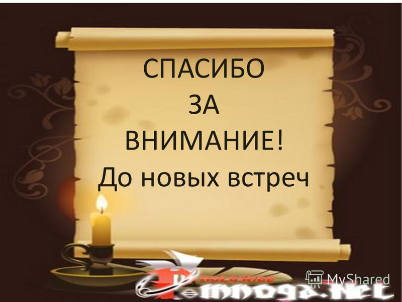 КОМАНДУ ПОБЕДИТЕЛЕЙ
