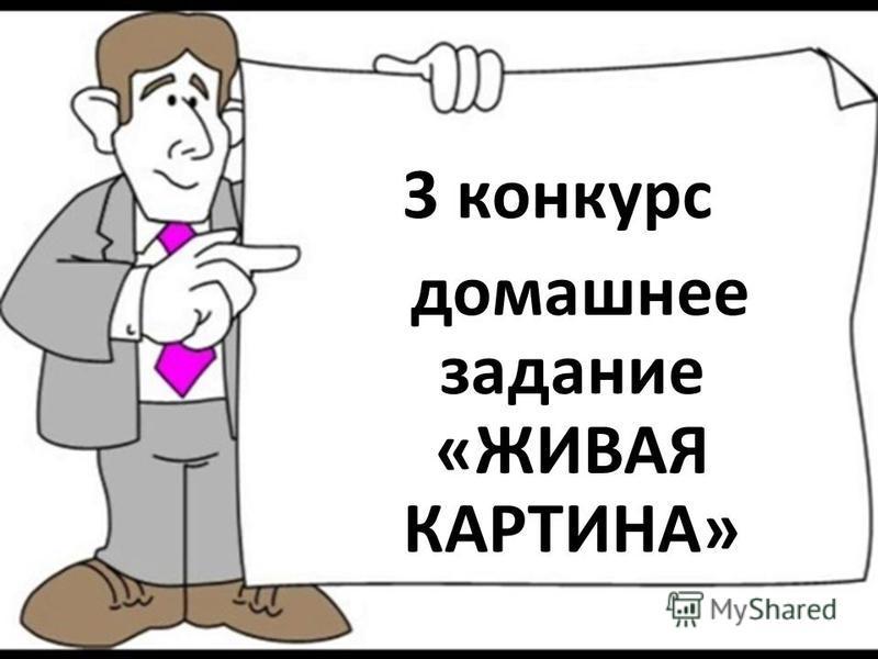 2 конкурс разминка «БЛЕФ-КЛУБ»