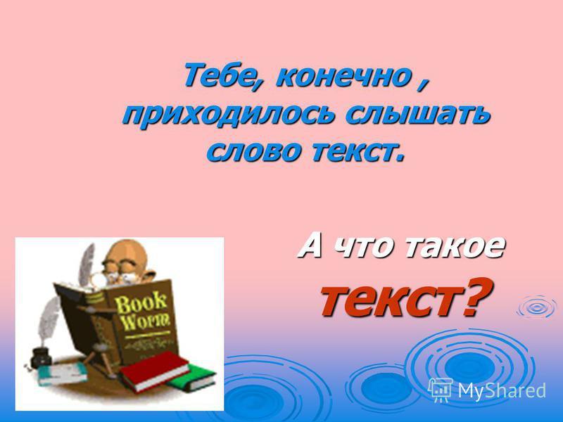 Формирование представлений о тексте. Развитие умений работы с текстом. Воспитание у учащихся интереса к знаниям.