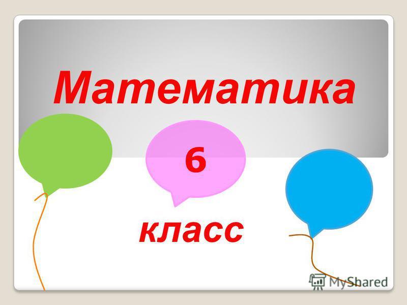 Математика класс 6