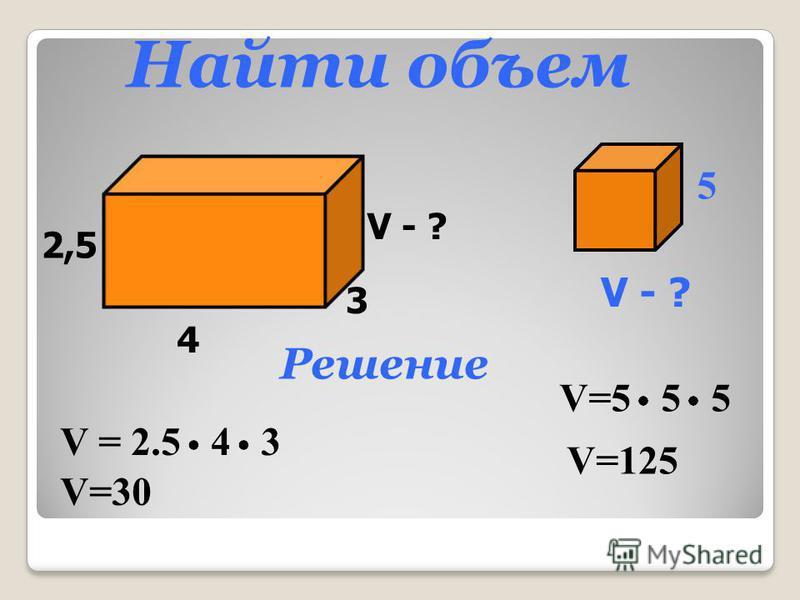4 3 V - ? 5 V = 2.5 4 3 V=30 V=5 5 5 V=125 Найти объем 2,5 Решение
