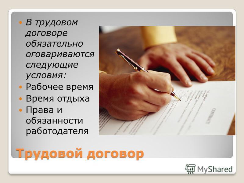 Трудовой договор В трудовом договоре обязательно оговариваются следующие условия: Рабочее время Время отдыха Права и обязанности работодателя