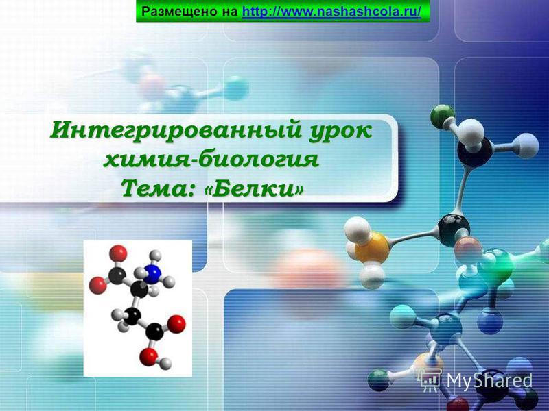 Интегрированный урок химия-биология Тема: «Белки» Размещено на http://www.nashashcola.ru/http://www.nashashcola.ru/