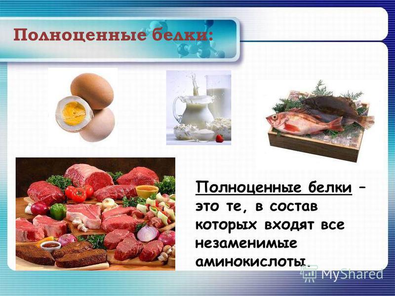 Полноценные белки: Полноценные белки – это те, в состав которых входят все незаменимые аминокислоты.