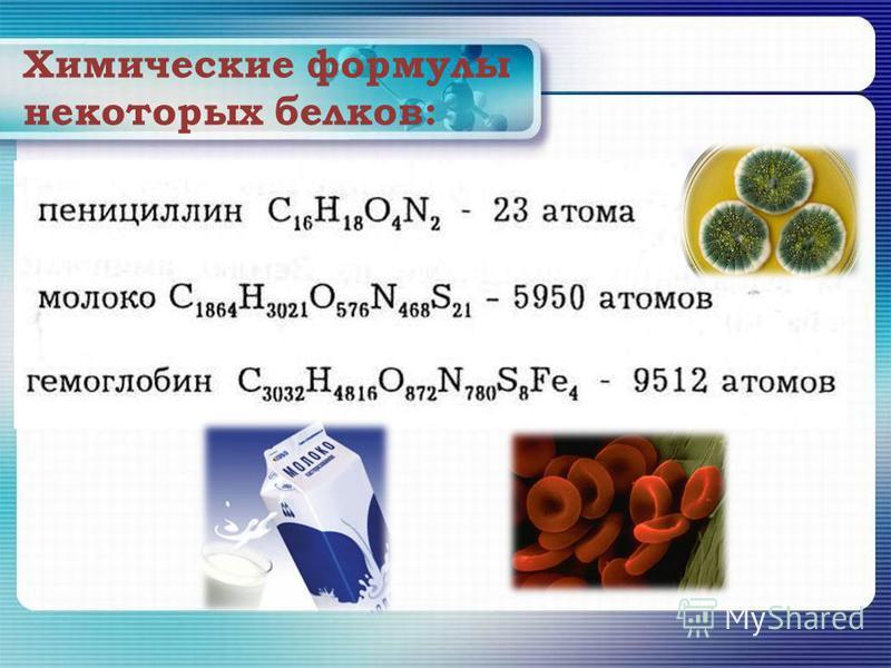 Химические формулы некоторых белков: