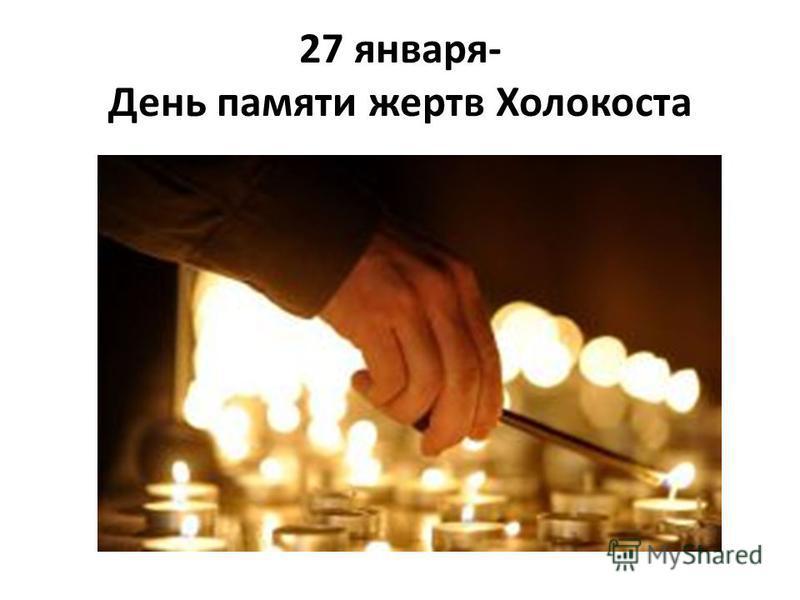 27 января- День памяти жертв Холокоста