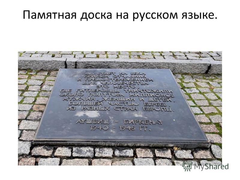 Памятная доска на русском языке.