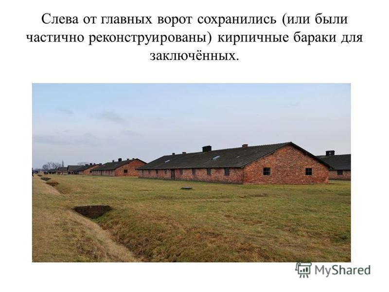 Слева от главных ворот сохранились (или были частично реконструированы) кирпичные бараки для заключённых.