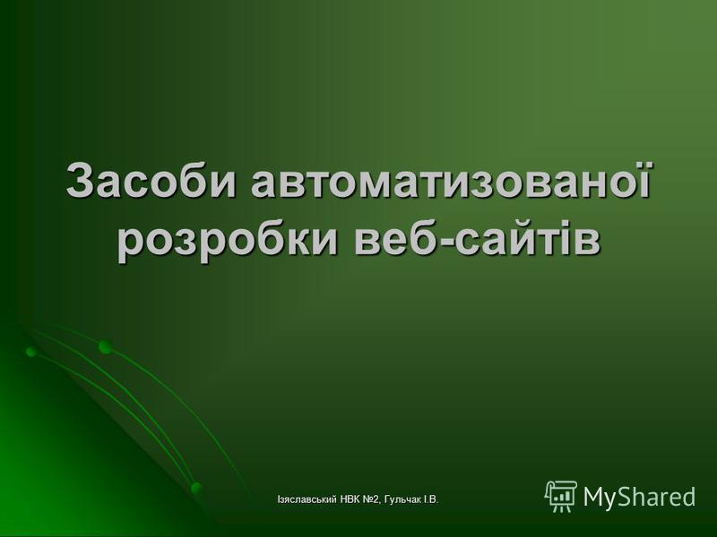 Ізяславський НВК 2, Гульчак І.В. Засоби автоматизованої розробки веб-сайтів