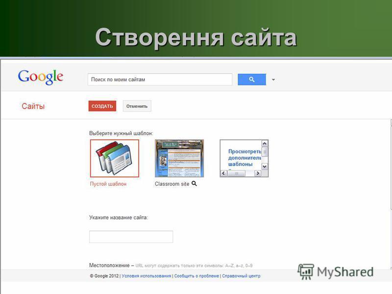 Створення сайта
