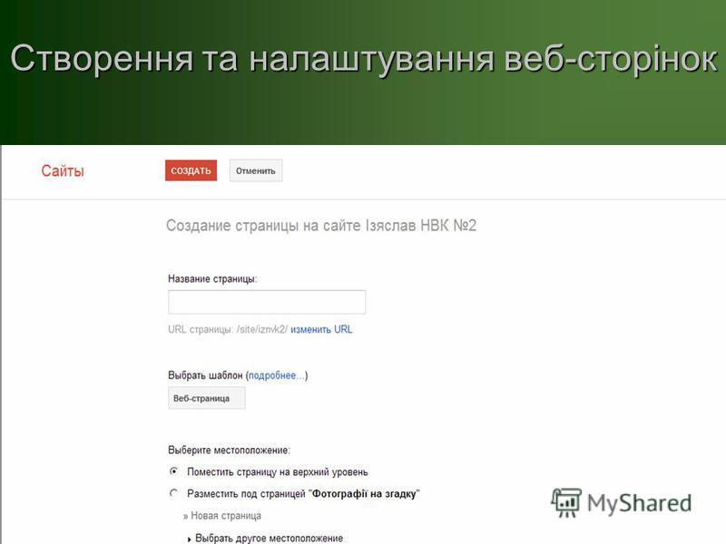 Створення та налаштування веб-сторінок