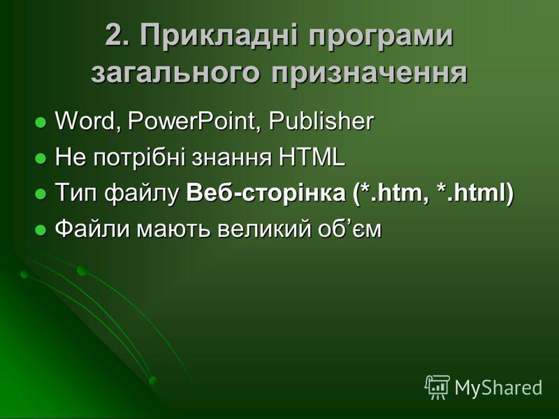 2. Прикладні програми загального призначення Word, PowerPoint, Publisher Word, PowerPoint, Publisher Не потрібні знання HTML Не потрібні знання HTML Тип файлу Веб-сторінка (*.htm, *.html) Тип файлу Веб-сторінка (*.htm, *.html) Файли мають великий обє