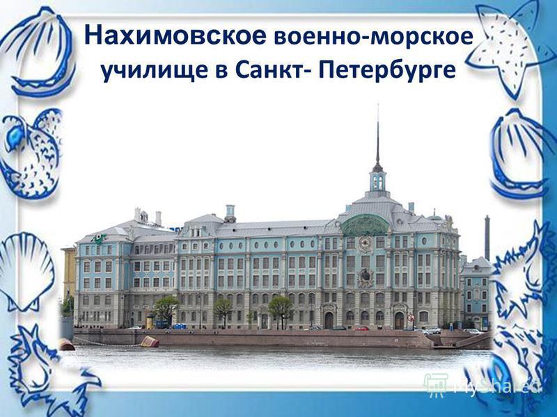 Нанахимовское военно-морское училище в Санкт- Петербурге