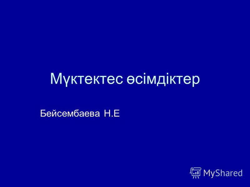 Мүктектес өсімдіктер Бейсембаева Н.Е
