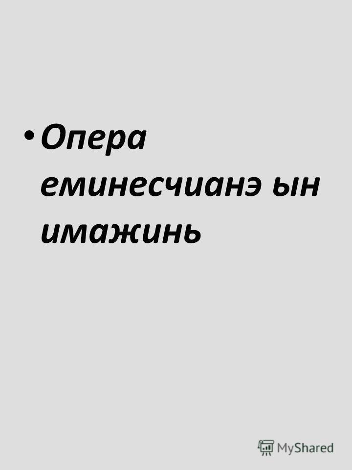 Опера еминесчианэ ын имажинь