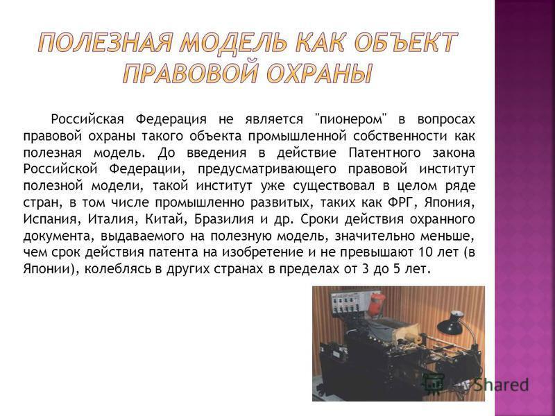 Российская Федерация не является