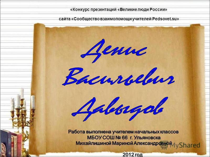 «Конкурс презентаций «Великие люди России» сайта «Сообщество взаимопомощи учителей Pedsovet.su»