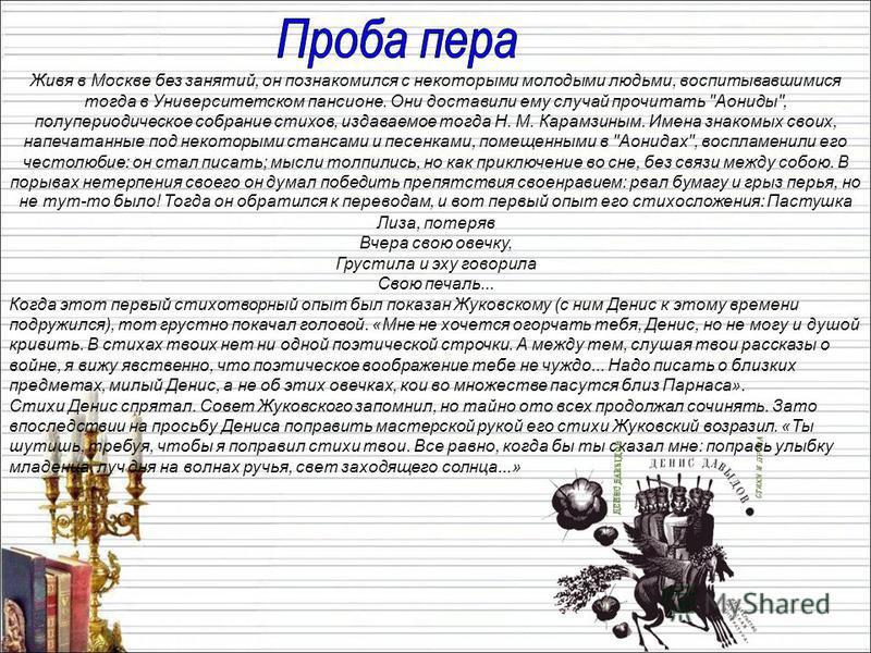 Живя в Москве без занятий, он познакомился с некоторыми молодыми людьми, воспитывавшимися тогда в Университетском пансионе. Они доставили ему случай прочитать