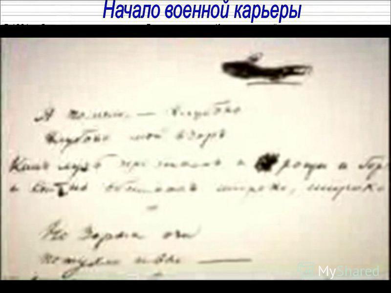 В 1801 не без труда из-за малого роста Давыдов вступил в Кавалергардский полк э стандарт-юнкером, но успешная служба была прервана из-за сатирических стихов