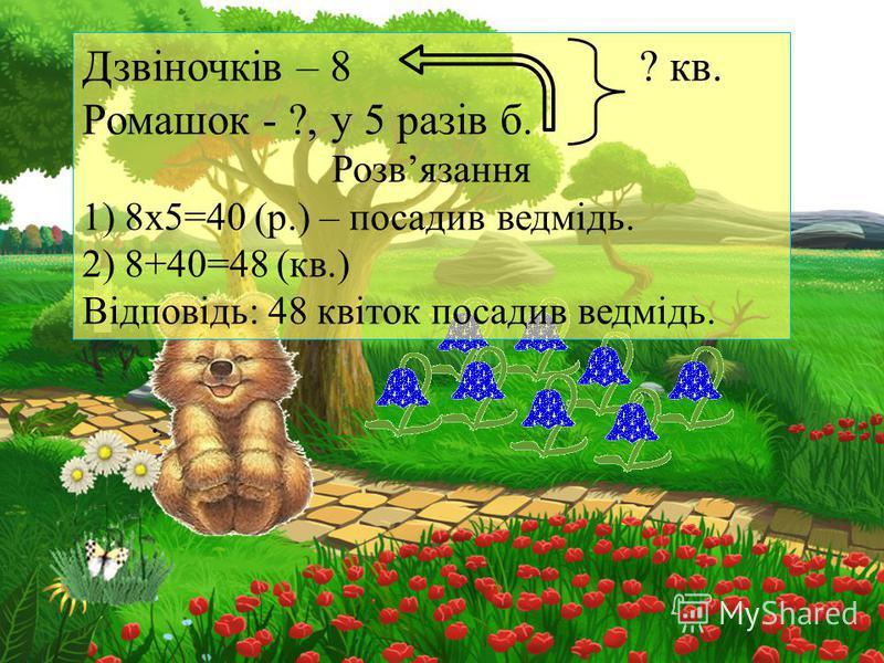 Посадив ведмідь в садочку 8 блакитних дзвіночків. Ромашок більше аж у 5 разів. Скільки всього квіток він посадив?