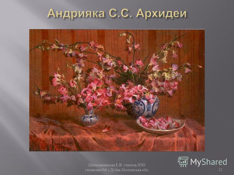 11 Шишлянникова Е. В. учитель ИЗО гимназия 8 г. Дубна Московская обл.