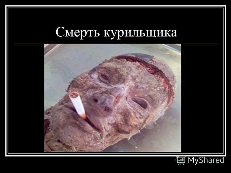 Смерть курильщика