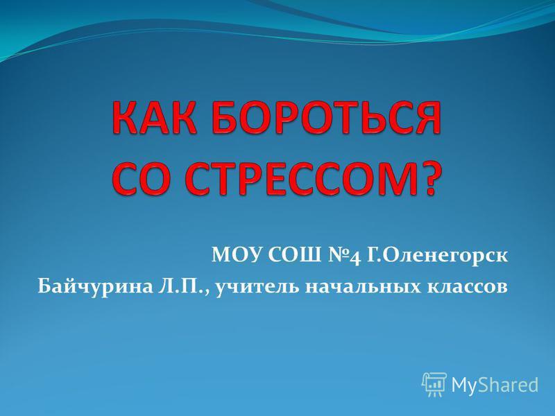 МОУ СОШ 4 Г.Оленегорск Байчурина Л.П., учитель начальных классов