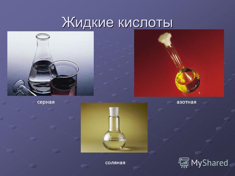 Жидкие кислоты серная азотная соляная