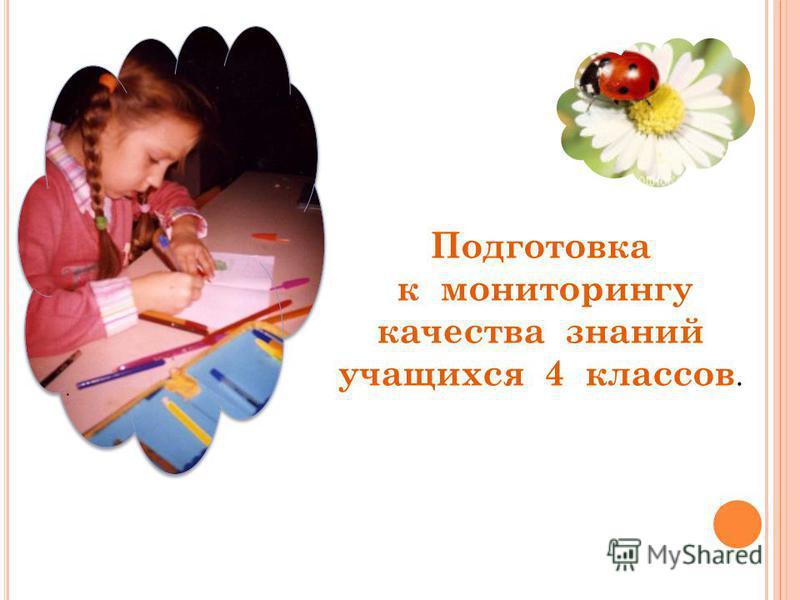 Подготовка к мониторингу качества знаний учащихся 4 классов.