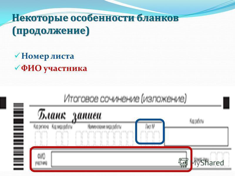 Некоторые особенности бланков (продолжение) Номер листа ФИО участника