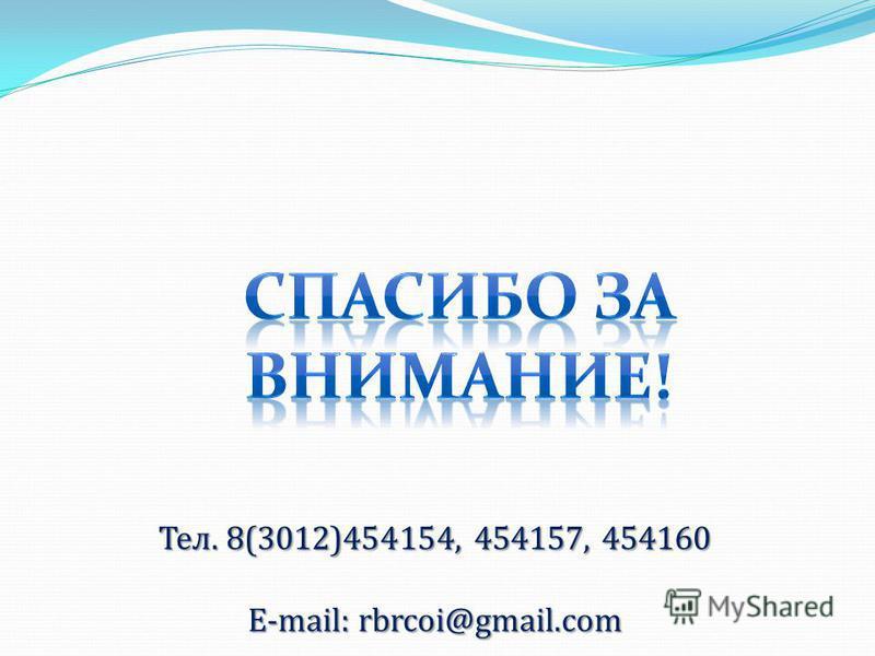Тел. 8(3012)454154, 454157, 454160 E-mail: rbrcoi@gmail.com