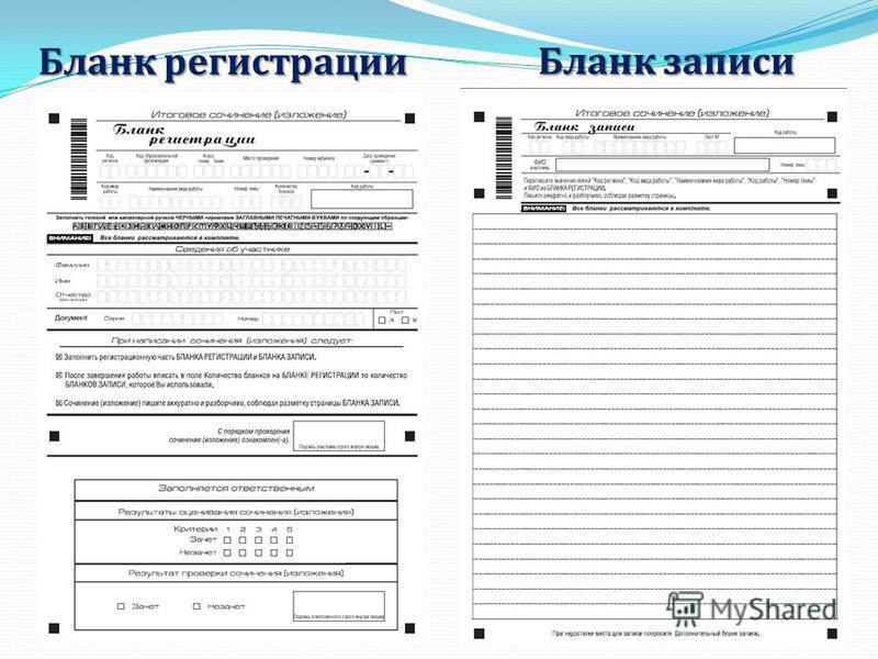 Бланк регистрации Бланк записи