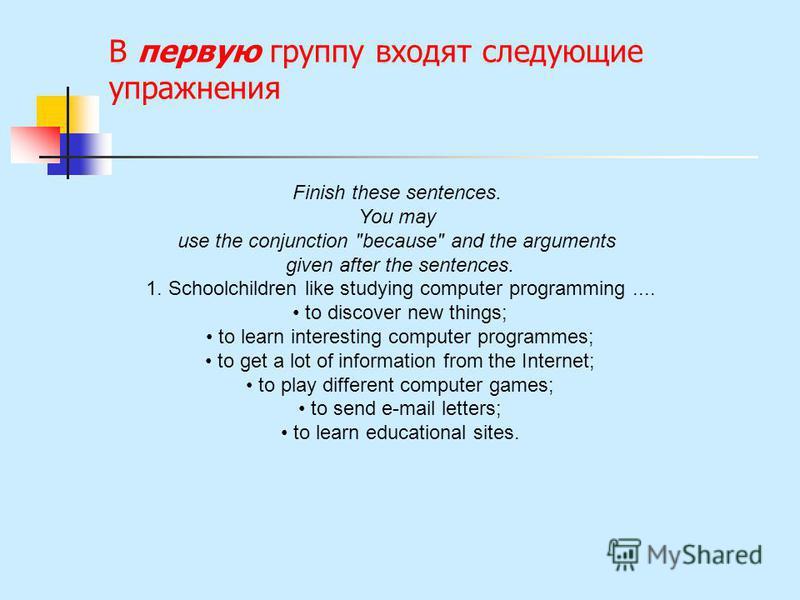 «Кейсовый метод» кейс может содержать упражнения, обеспечивающие активизацию четырех основных компонентов, выделяемых в содержании обучения иноязычному говорению: мотивационного; процессуального; результативного; рефлексивного.