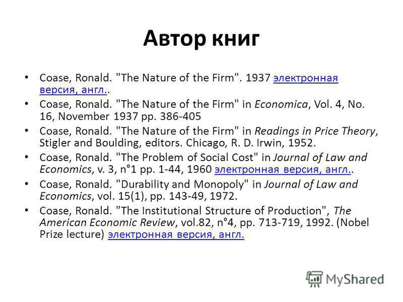 Автор книг Coase, Ronald.