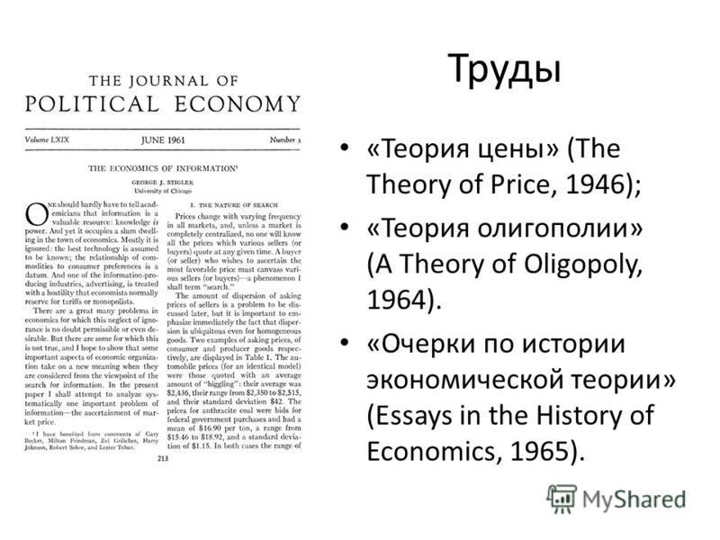Труды «Теория цены» (The Theory of Price, 1946); «Теория олигополии» (A Theory of Oligopoly, 1964). «Очерки по истории экономической теории» (Essays in the History of Economics, 1965).