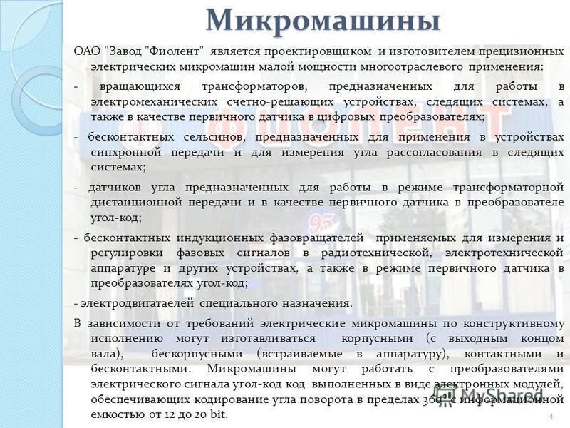 Микромашины ОАО