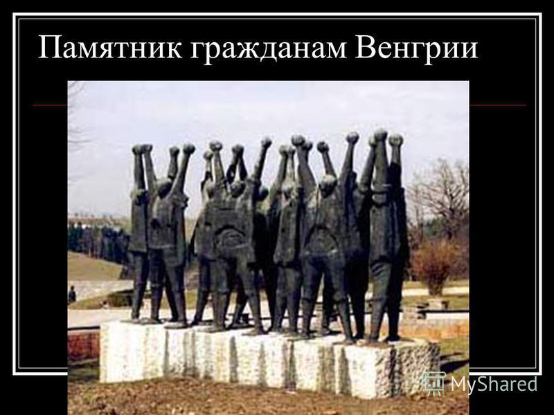 Памятник гражданам Венгрии