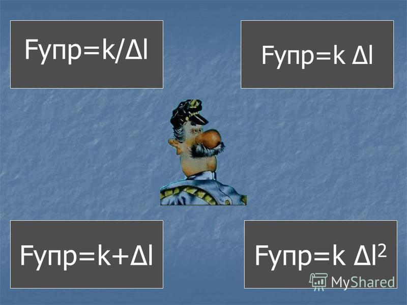 Fупр=k/Δl Fупр=k+Δl Fупр=k Δl Fупр=k Δl 2 Fупр=k/Δl