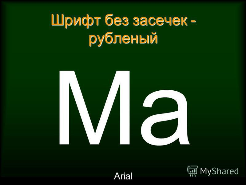 Шрифт без засечек - рубленый Ма Arial