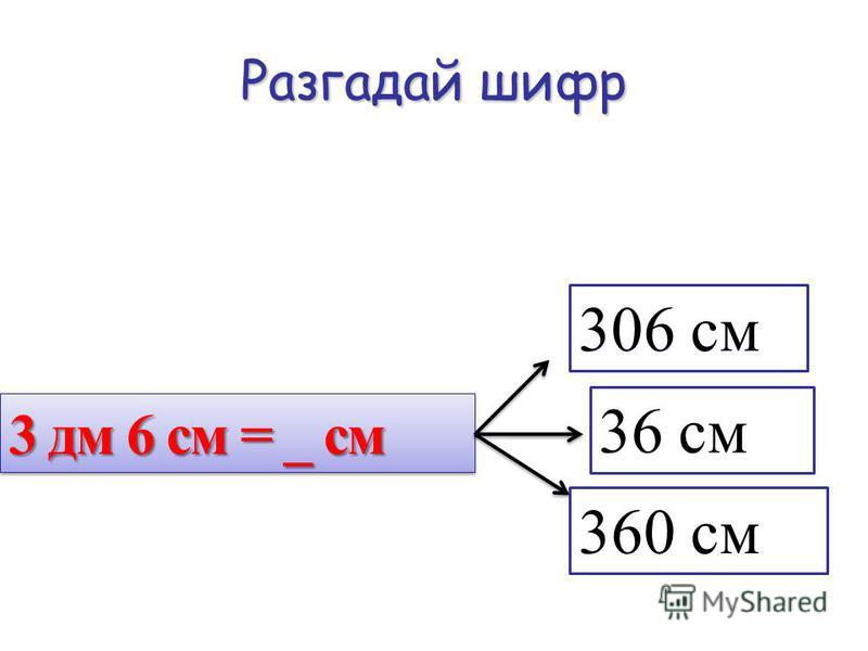 Ошибка!Запомни 1 дм = 10 см