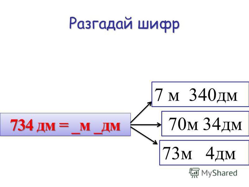 Ошибка!Запомни 1 м = 1.000 см