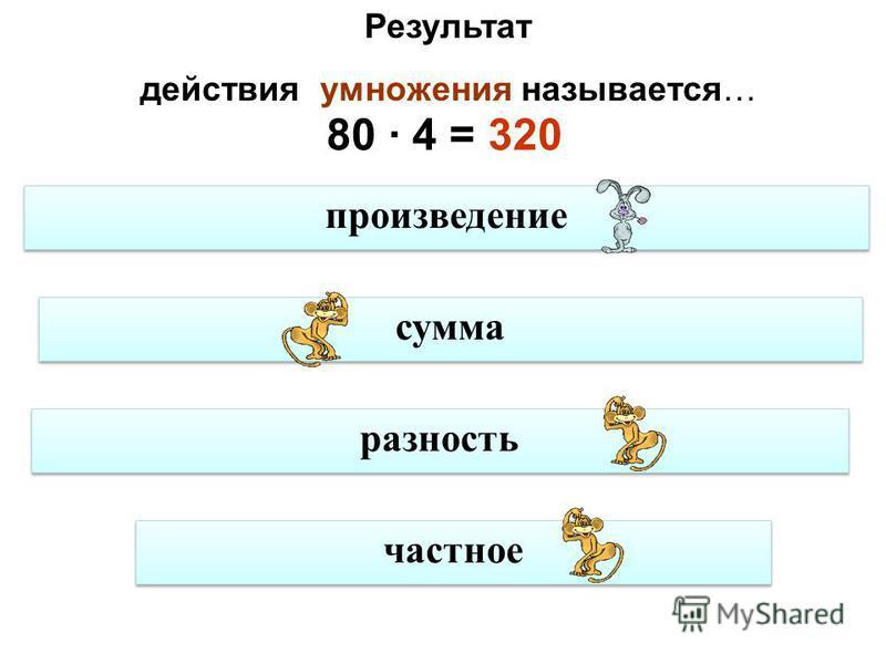 Чтобы найти 1 множитель, надо произведение разделить на второй множитель произведение умножить на второй множитель х · 4 = 120