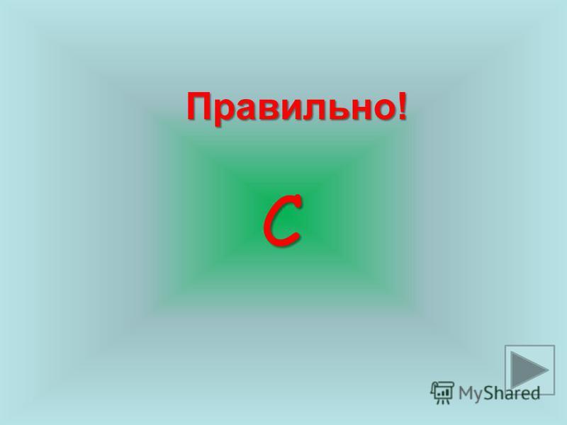 Разгадай шифр 7 м = _ дм 70 дм 7 дм 700 дм