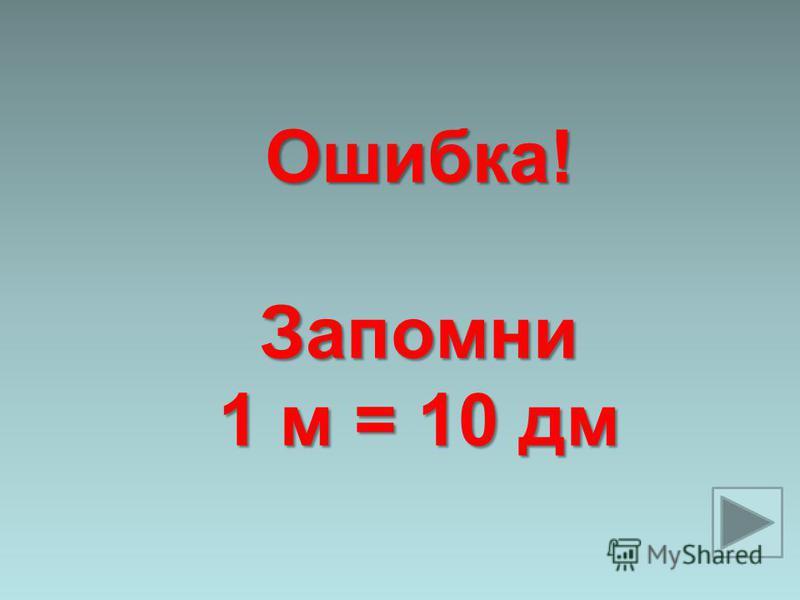 Правильно! С