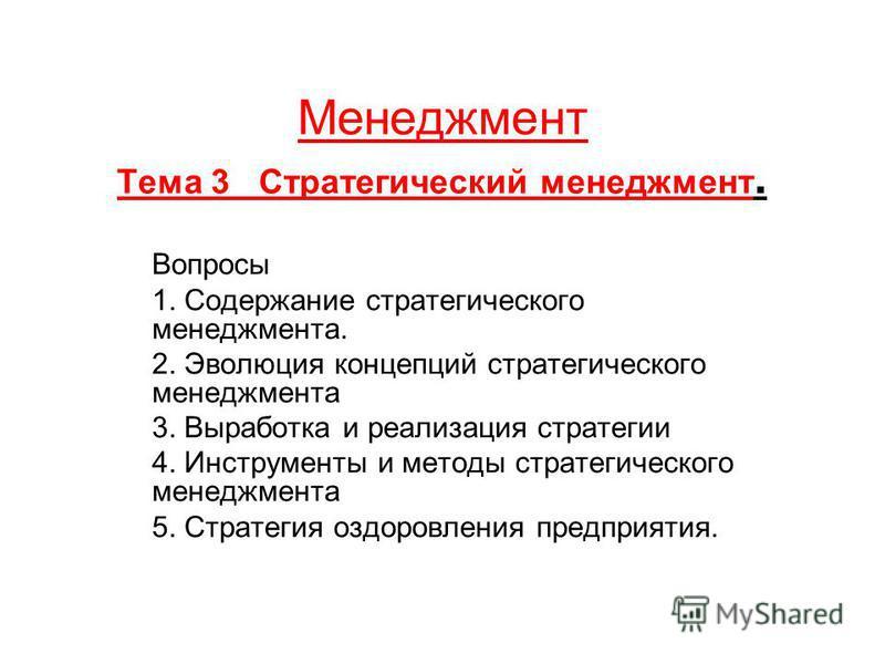 Менеджмент Тема 3 Стратегический менеджмент. Вопросы 1. Содержание стратегического менеджмента. 2. Эволюция концепций стратегического менеджмента 3. Выработка и реализация стратегии 4. Инструменты и методы стратегического менеджмента 5. Стратегия озд