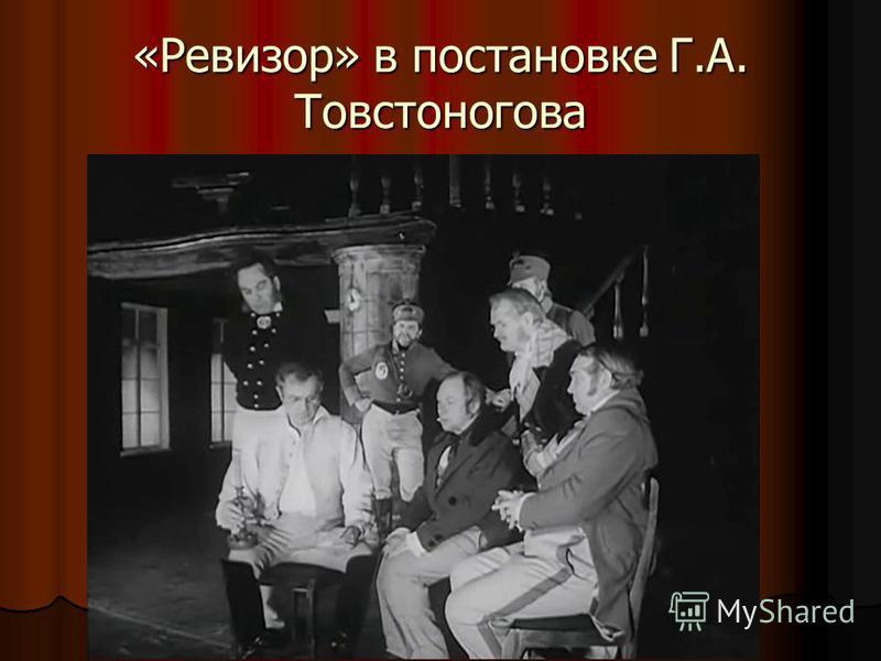 «Ревизор» в постановке Г.А. Товстоногова