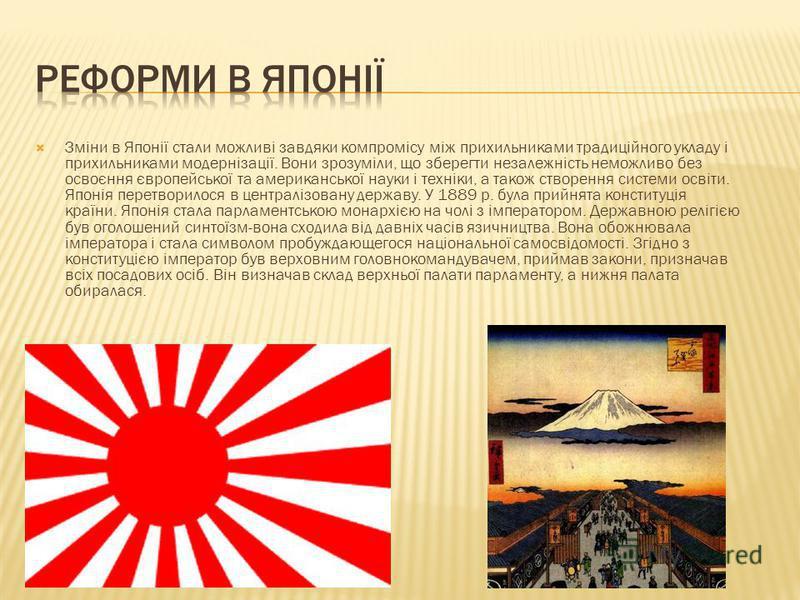 Зміни в Японії стали можливі завдяки компромісу між прихильниками традиційного укладу і прихильниками модернізації. Вони зрозуміли, що зберегти незалежність неможливо без освоєння європейської та американської науки і техніки, а також створення систе